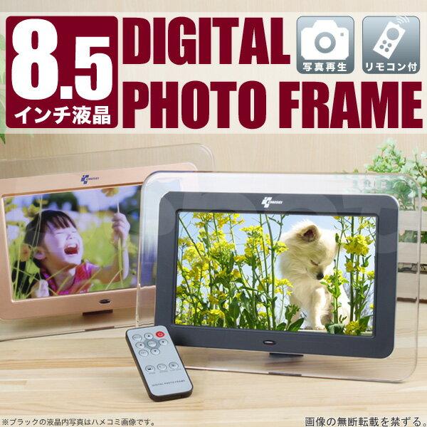 デジタルフォトフレーム 8インチ【送料無料】8.5インチ液晶 デジタルフォトフレーム写真再…...:a-depot:10023310