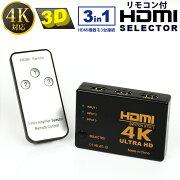 HDMI 切替機 3入力 1出力 4K 3D 対応 リモコン付き hdmiセレクター 3ポート 3in1