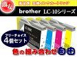 【メール便送料無料】【ポイント10倍】ブラザー LC10シリーズ対応 インクフリーチョイス 4個セット激安 福袋 純正インクと互換プリンターインク インクカートリッジ汎用インク BrotherLC10BK LC10C LC10M LC10Y