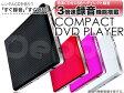【送料無料】コンパクト DVDプレーヤーCPRM VRモード対応3倍速録音機能搭載USBポート dvdプレーヤー 再生専用