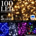 【送料無料】イルミネーション ストレート 100球クリスマス led 電飾 100灯 タイプ点滅切替 コントローラー付き 屋外