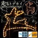 【送料無料】led イルミネーション チューブ モチーフ トナカイクリスマス ロープライト 走るトナカイ屋外 防雨 防滴 シャンパンゴールド