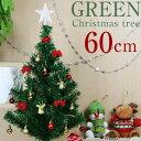 クリスマスツリー コンパクト全長 60c...