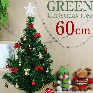 クリスマスツリー コンパクト全長 60cm ヌードツリー グリーンタイプミニサイズ もみの木あす楽対応