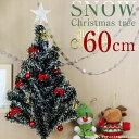 【送料無料】クリスマスツリー コンパクト全長 60cm ヌードツリー スノータイプミニサイズ もみの木