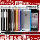 【送料無料】【正規品】SWORD iPhone5s iPhone5 アルミバンパー ケースiphone5s アルミ ケースメタルケース iPhoneカバースマホケース フレーム ソード