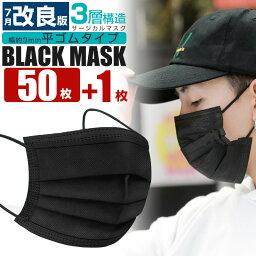 使い捨てマスク 黒 51枚入り <strong>サージカルマスク</strong> 50枚+1枚セット 平ゴム ブラックマスク 不織布マスク ふつうサイズ 大人 レギュラーサイズ 使いすてマスク 飛沫カット フリーサイズ