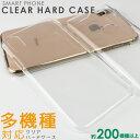 全機種対応 スマホケース ハードケース クリア ケース 携帯ケース カバー 透明 無地 シンプル 多機種対応 iPhoneXS Max iPhoneXR iPhoneX iPhone8 Plus 7 6s BASIO3 Xperia XZ3 XZ2 XZ1 XZ XZs Z5 sense R R2 ZETA S9 S8 Feel