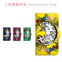 スマホケース 全機種対応 手帳型 携帯ケース 猫 花柄 イラスト ボタニカル スマートフォン ケース 手帳型ケース iPhoneXS XR X iPhone8 7 Plus AQUOS sense R R2 ZETA GALAXY S9 S8 Feel Xperia XZ3 XZ2 XZ1 XZs