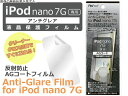 レビューでメール便【送料無料】iPod ipod nano 第7世代液晶保護フィルム アンチグレア反射防止 アイポッド ナノ保護 シート【送料無料】iPod nano 第7世代 液晶保護フィルムアンチグレア ipod nano 7th 反射防止フィルム 保護シート アイポッド ナノIPN12-02A