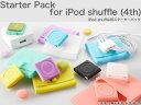 レビューで定形外郵便【送料無料】【Trinity】 iPod shuffle 第4世代 スターターパックipod シャッフル 4th ケース カバー アイポッドシリコンケース イヤホンクリップ 保護フィルムTR-SPSF12