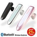 【送料無料】ブルートゥース イヤホン 片耳マイク内蔵 bluetooth ヘッドセットiphone スマホ 対応 両耳対応