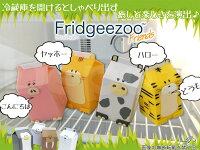 【Fridgezoo】フリッジィズー冷蔵庫を開けると喋りだす!プチエコガジェット癒しと楽しさを演出!しゃべるおもちゃ牛乳パック型動物のおもちゃFridgeezooFriends冷蔵庫ペットエコ節電対策に!あす楽対応