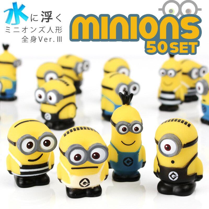 ミニオンズおもちゃすくい人形ぷかぷか立体minions全身バージョン350個セットフィギュア送料無料
