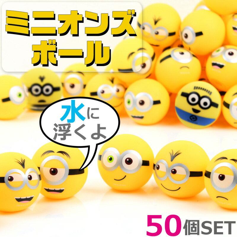 ミニオン ボール ミニオンズ すくい人形 ボブ ケビン スチュワート 16種 × 3個 +2個 セット