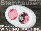 ワインディングマシーン 2本 ウォッチワインダー【送料無料】【訳あり】 【Steinhausen】2本巻き ワインディングマシーン自動巻き上げ機 腕時計ワインディングマシンステインハウゼン TMH788CNHあす楽対応