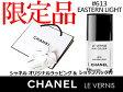 """CHANEL LE VERNIS #613 EASTERN LIGHTヴェルニ """"イースターンライト""""シャネルオリジナルラッピング&ショップバッグ"""