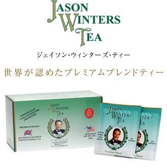 JASON WINTERS TEAジェイソン ウィンターズ・ティー日本専用正規品 プレミアムブレンドプレミアム ハーブティー1箱 36g(1.2g×30袋)