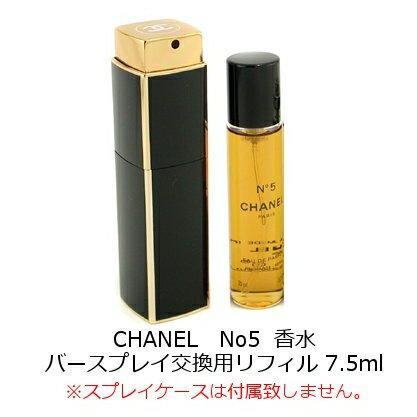 CHANEL No.5 REFILLシャネル No.5 香水バーススプレイ/リフィル 7.5ml※スプレイケースは付属致しません。