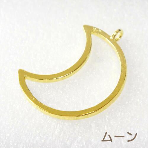 レジン枠チャーム【月/星/ハート】(1ヶ)アクセサリーパーツ