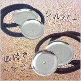 ヘアパーツ 皿付きヘアゴム 【A-シルバー】 (1ヶ) ハンドメイド用
