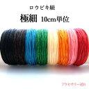 (週間ランキング11/27-12/3 第2位☆彡)蝋引き紐 ワックスコード 【 極細 幅0.4mm ...