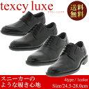 【送料無料】テクシーリュクス TEXCY LUXE メンズ ビジネスシューズ TU7786 TU7787 TU7788 TU7789 アシックス商事 asics trading