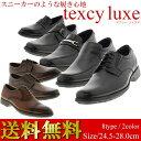 【送料無料】テクシーリュクス texcy luxe メンズ ...