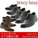 【送料無料】【あす楽】テクシーリュクス TEXCY LUXE メンズ ビジネスシューズ 革靴 T