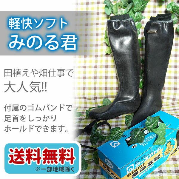 【送料無料】長靴 農作業に最適! 軽快ソフト みのる君(先丸タイプ)...:a-factory:10000251