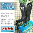 【送料無料】田植え 長靴 農作業に最適! 軽快ソフト みのる君(先丸タイプ)