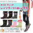 【自社製品・WILDTREE】キッズ・ジュニア レインブーツ No.2014