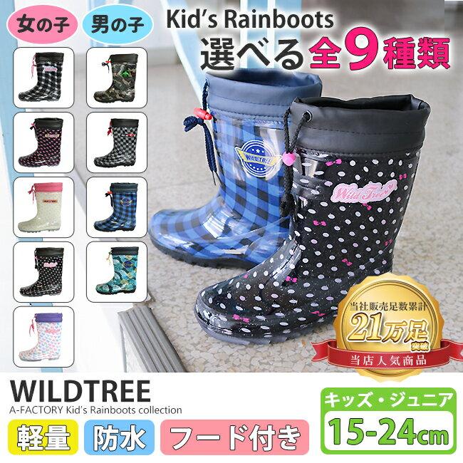 【あす楽】長靴 レインブーツ キッズ ジュニア WILDTREE ワイルドツリー No.2…...:a-factory:10000290
