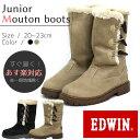 【あす楽】【EDWIN】ジュニア ムートン女の子用ムートンブーツ