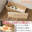 桐ケーブルボックス焼印(1個) 電源タップコードを隠せます コードボックス 電源タップ 収納 ケーブル ボックス 木製 テーブルタップボックス タップボックス コードケース ケーブルケース コード収納ボックス 配線コード コンセント 配線ボックス 衣類収納