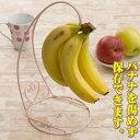 バナナ ハンガー 通販