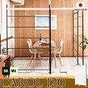 【Carol】キャロルシリーズ 突っ張り間仕切りロールスクリーン付きラダーパーテーション 幅122 ブラック色 アイボリーホワイト色 ..