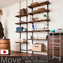 【Move】ムーブシリーズ 突っ張り壁面収納 無段階調整2枚棚オープンラック 幅86cm