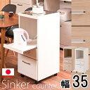 【Sinker】シリーズ ステンレス天板隙間ワゴン家電収納 幅35 食品庫 キッチン 収納