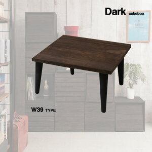 【数量限定 大特価】【Dark】ダークシリーズ 天然木