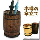 国産ヒノキ材 樽型かさ立て1個(茶)【送料無料】【レビュー】