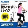 アルインコ直営店 ALINCO基本送料無料AFB4015エアロマグネティックバイク4015 エアロバイク スピンバイク 負荷8段階 バイク/bike ダイエット/健康フィットネス 健康器具 足 AFB4013後継品