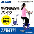 アルインコ直営店 ALINCO 基本送料無料 AFB4111/エアロマグネティックバイク4111 エアロバイク スピンバイク