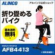 アルインコ直営店 ALINCO 基本送料無料 AFB4413 クロスバイク4413 エアロバイク スピンバイク 負荷8段階 バイク/bike ダイエット/健康 フィットネス AFB4409後継品 健康器具