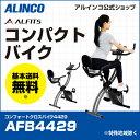 60時間限定ポイント10倍/22日21時〜25日9時までアルインコ直営店 ALINCO基本送料無料A