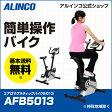 アルインコ直営店 ALINCO 基本送料無料 AFB5013 エアロマグネティックバイク5013 エアロバイク スピンバイク 負荷8段階 バイク/bikeフィットネス 健康器具 静か エクササイズバイク