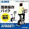 アルインコ直営店 ALINCO基本送料無料AFB5211 エアロマグネティックバイク 5211エアロバイク スピンバイク 負荷8段階 ダイエット フィットネス 健康器具 えあろばいくフィットネスバイク