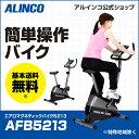 アルインコ直営店 ALINCO 基本送料無料 AFB5213 エアロマグネティックバイク5213 エアロマグネティックバイク スピンバイク 負荷8段階 バイク / bike ダイエ...