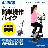 アルインコ直営店 ALINCO 基本送料無料 AFB5215 エアロマグネティックバイク 5215 エアロバイク スピンバイク ダイエット/健康 えあろばいく bike ダイエット スピンバイク