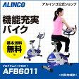 アルインコ直営店 ALINCO 基本送料無料 AFB6011 プログラムバイク6011 エアロバイク スピンバイク 負荷16段階 バイクフィットネス 健康器具 自宅 トレーニング エクササイズバイク